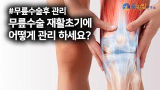 무릎재활 ‖ 무릎수술후 순조로운 재활을 위한 초기 필수 재활운동 프로그램