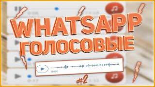 WhatsApp голосовые сообщения 2018  Подборка приколов Ватсап😂😂 2