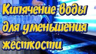 Как уменьшить жесткость Gh, Kh воды в аквариуме! Секрет мягкой воды! Смягчение  в домашних условиях!