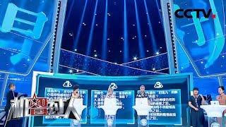 [机智过人第三季]智能出题官逆战人类 挑战人工智能全新纪元| CCTV
