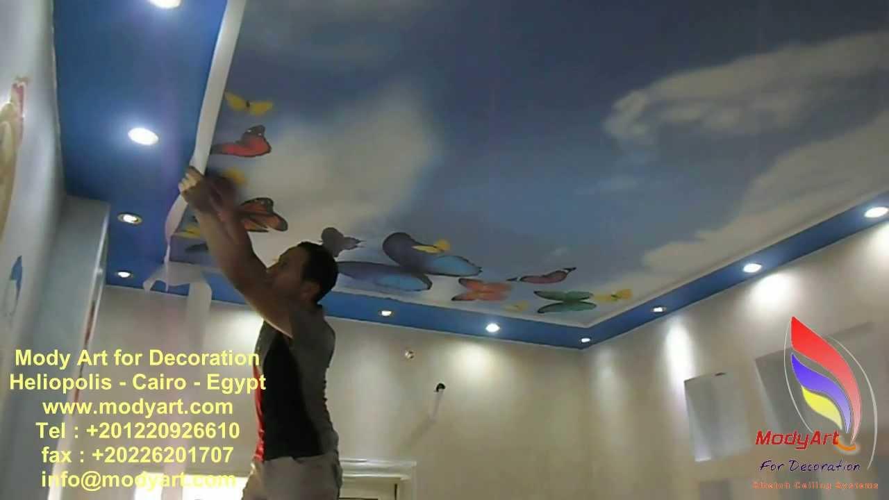 اسقف غرف اطفال ثلاثي الابعاد 2014 مودي ارت للديكور       YouTube