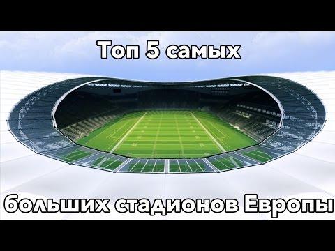 Топ 5 самых больших стадионов в Европе