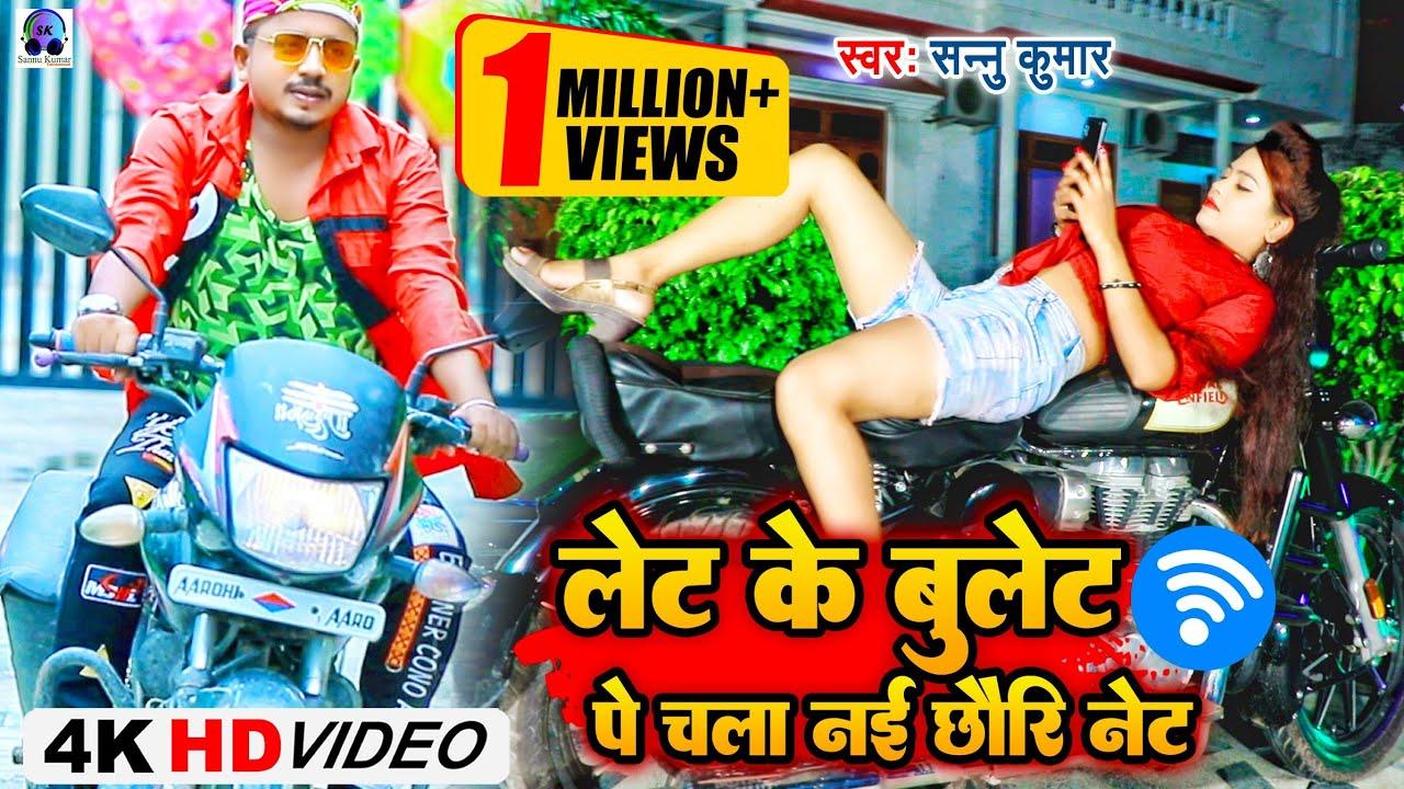 चलान नै छौरि नेट गे - ( Video Oficial ) Sannu Kumar & Shivani Jha - Chala Nae Chhauri Net Gae