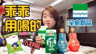 雨你嚐嚐│全家新品試吃 乖乖用喝的好噁+韓國燈泡飲料│ADYRAIN