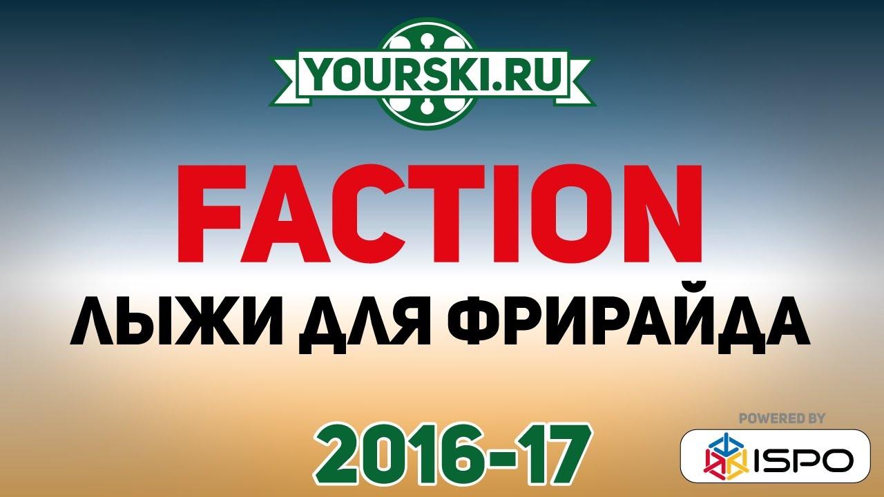 Коллекция горных лыж для фрирайда Faction (Сезон 2016-17)