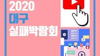 [공식채널] 2020 대구실패박람회 가이드