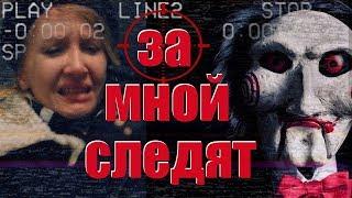 За мной следят | Фильм Пила 8 | Страшный пранк | SAW 8 Prank