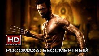 Росомаха: Бессмертный. Русский трейлер