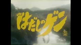 Barefoot Gen はだしのゲン (1976) Opening