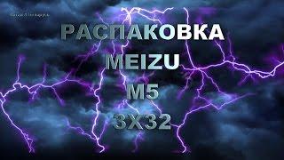 Распаковка MEIZU M5 3x32