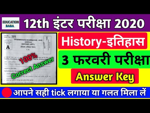 3 फरवरी इतिहास परीक्षा 12th History question paper 2020 || History Answer key 2020 || Education Baba
