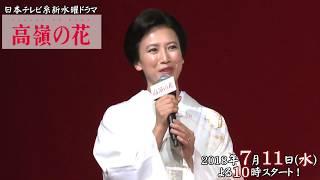 戸田菜穂が出演いたします日本テレビ系新水曜ドラマ『高嶺の花』の先行...