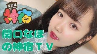 VILLAGE VANGUARD presents 神宿全国ツアー2018-2019 チケット発売中!! ...