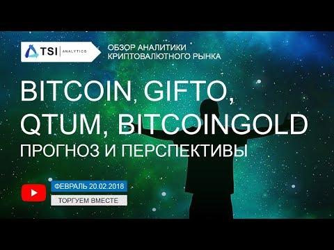 Bitcoin, Gifto, QTUM, BitcoinGold. | Прогноз цены на Биткоин и другие криптовалюты (20 февраля)