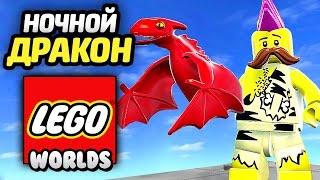 LEGO Worlds Прохождение - ОГНЕННЫЙ ДРАКОША