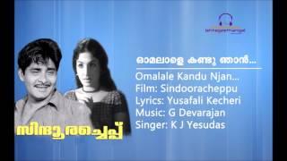 Omalale Kandu Njan...@ Ranjit Nairs Ishtageethangal