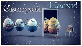 Праздник Светлой Пасхи. Красивое поздравление с праздником Светлой Пасхи! С Великой Пасхой!
