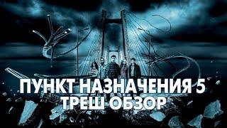 Треш Обзор Фильма ПУНКТ НАЗНАЧЕНИЯ 5 (2011)