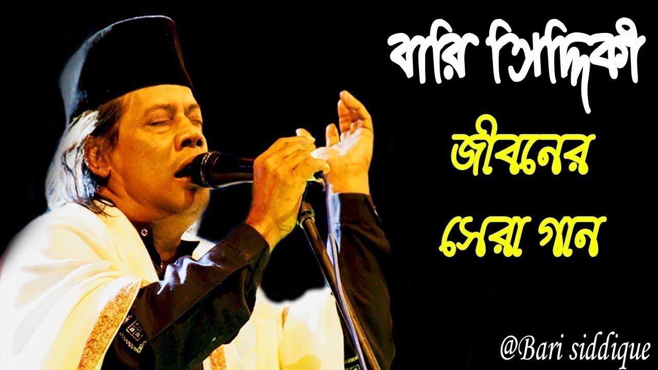 Download আমার গায়ে যত দুঃখ সয়---বারী সিদ্দিকী   Amar Gaye Joto Dukkho Soy--Bari Siddique