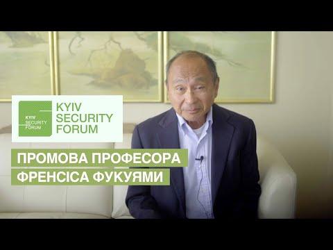 Звернення професора Френсіса Фукуями до #КБФ2020