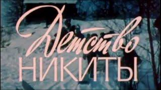 Детство Никиты (1992). Детский фильм, экранизация, мелодрама