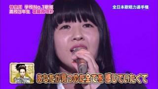 【歌唱王】⑪逢いたくていま/MISIA  葛籠貫理紗さん(18)神奈川県出身【1030点】