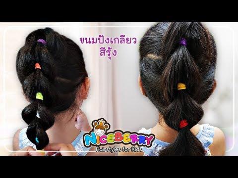ทรงขนมปังเกลียวสีรุ้ง  ทำผมเด็ก มัดยางง่ายๆ น่ารัก สวย เก๋ | Easy Hairstyle | น้องไนซ์ Niceberry
