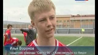 Вести-Хабаровск. Футбол. Первенство края среди юношей