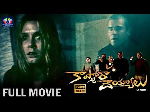 Kashmora Deyyalu Telugu Full HD Movie | Dominic Purcell,Josie Maran | Mike Mendez |South Cinema Hall