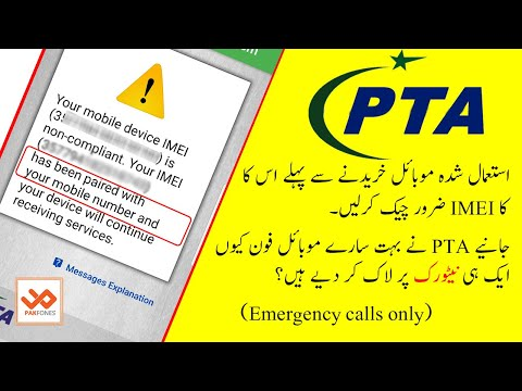 PTA Device verification System Explained | Easy to understand - PAKFONES