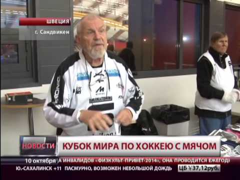 Кубок мира по хоккею с мячом. Новости. GuberniaTV