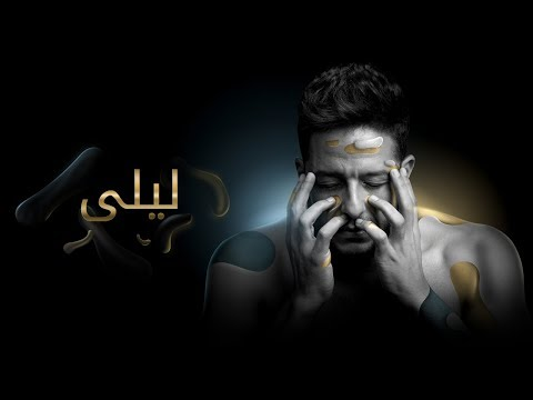 Hamaki - Layla (Official Lyrics Video) / حماقي - ليلى - كلمات