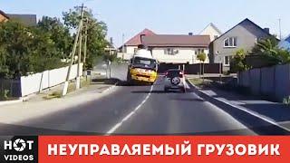 Неуправляемый грузовик. Вот это авария!!!... ( HOT VIDEOS | Смотреть видео HD )(Грузовик с бетономешалкой неожиданно вылетел на встречную полосу и врезался в другой автомобиль... Посетит..., 2015-08-08T14:42:25.000Z)