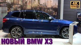 Новый BMW X3 2018 Обзор | Stenni Тест Драйв