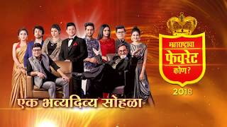 Big Stars, Entertaining Skits & Performances | Maharashtracha Favourite Kon? 2018 | 24th Feb On ZEE5