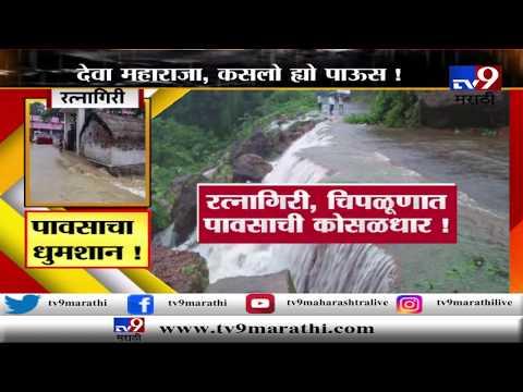 Kokan Heavy Rain 2019: पावसाने केली कोकणाची दैना ! स्पेशल रिपोर्ट -TV9