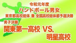 令和元年度ハンドボール東京都高校総体兼全国高校総体都予選男子決勝 関東第一高校VS.明星高校