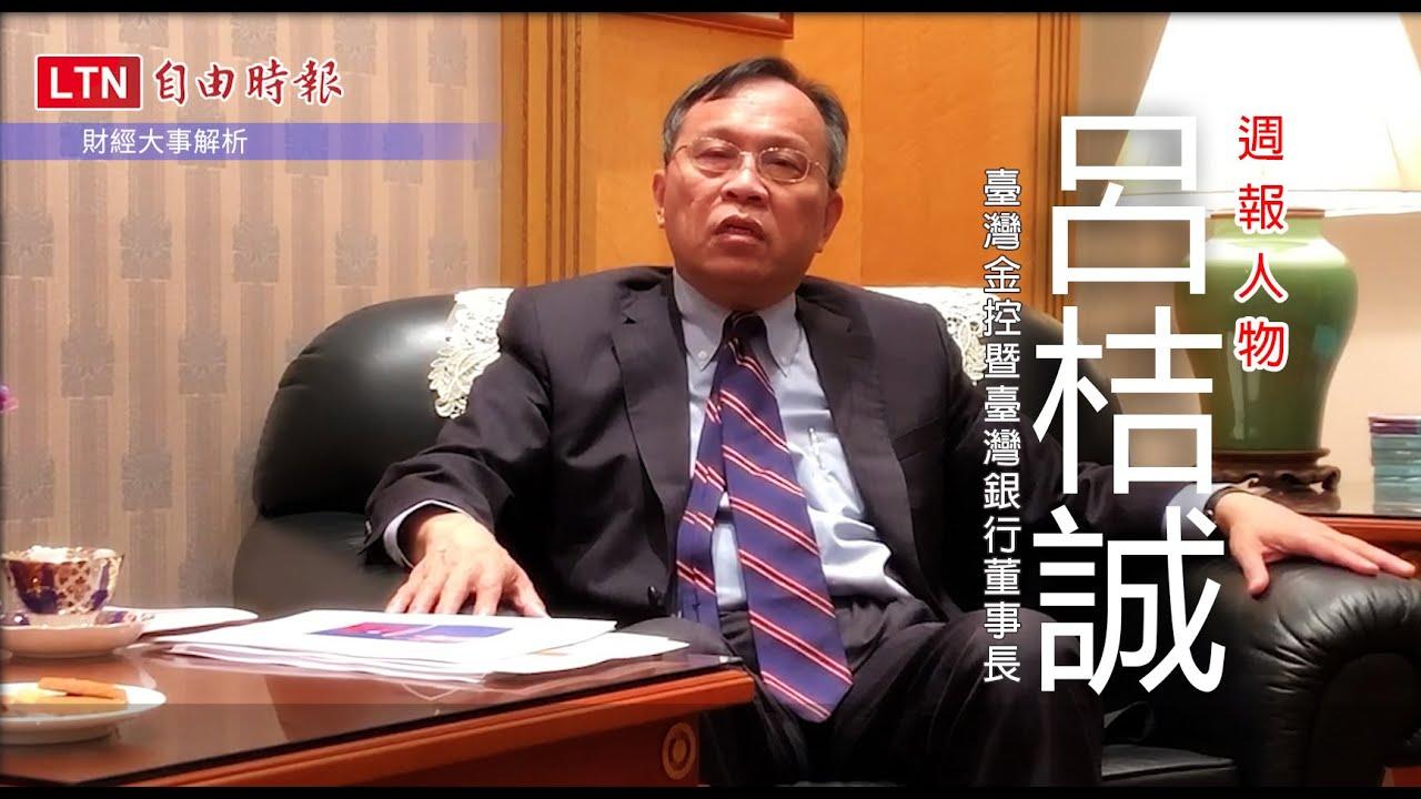 《財經大事解析一》專訪呂桔誠(中):武漢肺炎疫情如何改變全球經濟金融樣貌?