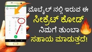 ಮೊಬೈಲ್ ನಲ್ಲಿ ಇರುವ ಈ ಸೀಕ್ರೆಟ್ ಕೋಡ್ ನಿಮಗೆ ಸಹಾಯ ಮಾಡುತ್ತದೆ  Android Secret Tricks  Technical Jagattu