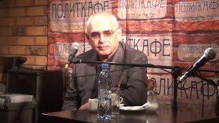Удалённое видео! Политкафе №22 Карен Шахназаров