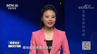 《法律讲堂(生活版)》 20190829 为圆儿梦父丢命| CCTV社会与法
