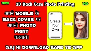 Get Your Mobile Cover Now | Print your photo in Mobile Cover 3d | Best Application For Youtubers