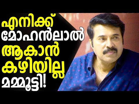 I Cant Be Like Mohanlal Says Mammootty - Interview Video
