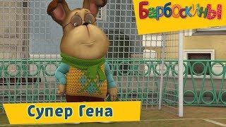 Супер Гена 💪 Барбоскины 💪 Сборник мультфильмов 2019