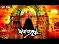 Yarathu Tamil Movies Full Movie| Tamil Super Hit Horror Movie Hd|