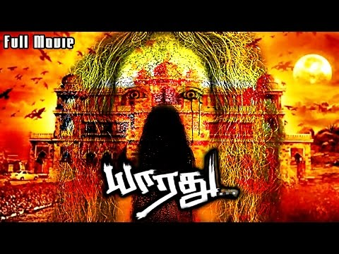 Download Tamil Mp3 Songs I (2014)