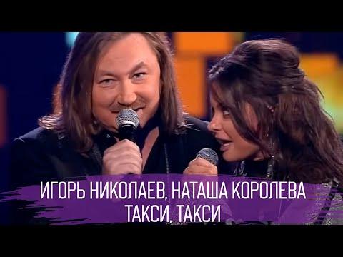 Игорь Николаев и Наташа Королева — «Такси, такси»   Концерт Наташи Королевой