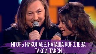 Download Игорь Николаев и Наташа Королева — «Такси, такси»  // Концерт Наташи Королевой Mp3 and Videos