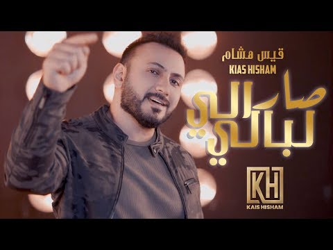 Kais Hisham- Sar Ealy Baly (EXCLUSIVE Music Video ) | 2019 | (قيس هشام - صار لبالي (اوديو حصري