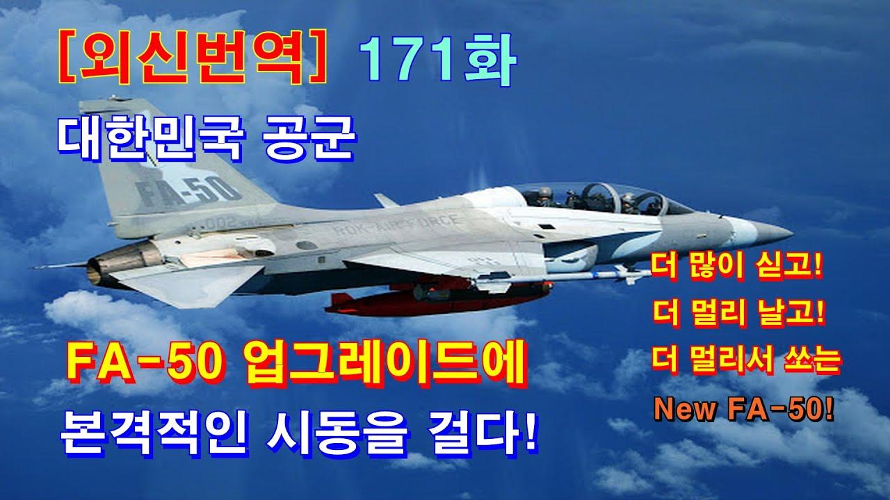 [외신번역] 171화. 대한민국 공군, FA-50 업그레이드에 본격적인 시동을 걸다! (더 많이 싣고, 더 멀리 날고, 더 멀리서 쏘는 FA-50)